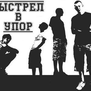 Image for 'Выстрел В Упор'