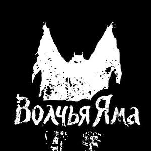 Image for 'Волчья Яма'