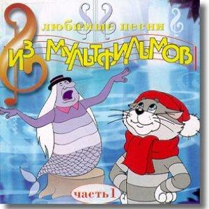 Image for 'Любимые Песни Из Мультфильмов'