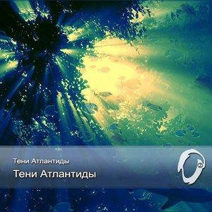Imagen de 'Тени Атлантиды'