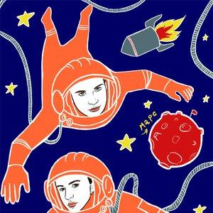 Image for 'Я на Марсе'