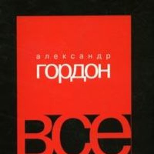 Image for 'А.Г.Гордон'