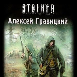 Image for 'Алексей Гравицкий'