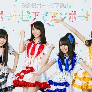 Image for 'SKE48 (ボートピア選抜)'