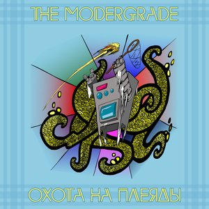 Image for 'The Modergrade & IM'