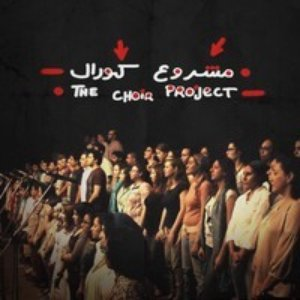 Image for 'The Choir Project'
