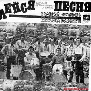 Image for 'Лейся, Песня'
