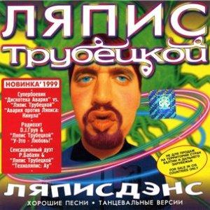 Image for 'Ляпис Трубицкой & Maxi beat'