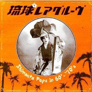 Image for 'Shinka Marufuku'