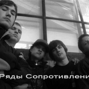 Image for 'Ряды Сопротивлений'