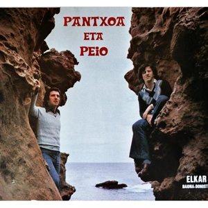 Immagine per 'Pantxoa Eta Peio'