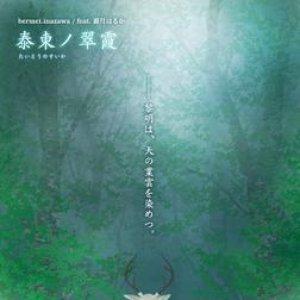 Image for 'Bermei.Inazawa Feat. 霜月はるか'