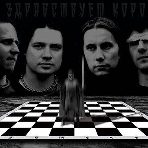 Image for 'Затмение'