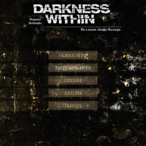 Image for 'Darkness within OST'