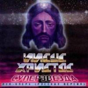 Image for 'Иисус Христос-Суперзвезда'