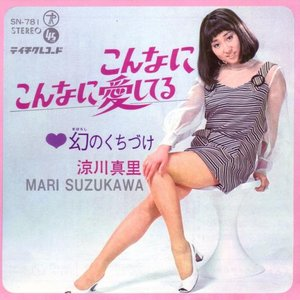 Image for '涼川真里'