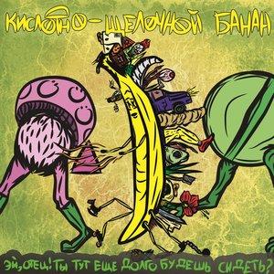 Imagem de 'Кислотно-Щелочной Банан'