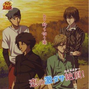 Image for 'Tachikiri Tai'