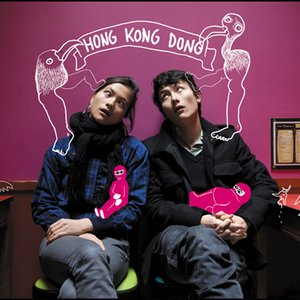 Image for 'Hong Kong Dong'