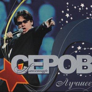 Image for 'Серов Александр'