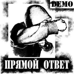 Image for 'Прямой Ответ'