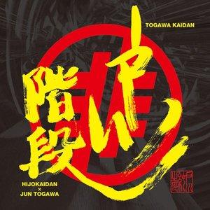 Bild für 'Hijokaidan x Jun Togawa'