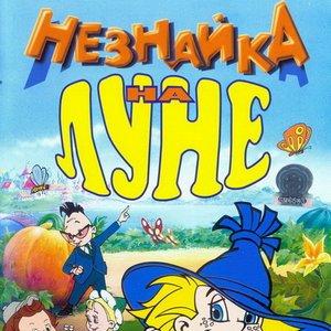 Image for 'Незнайка На Луне'