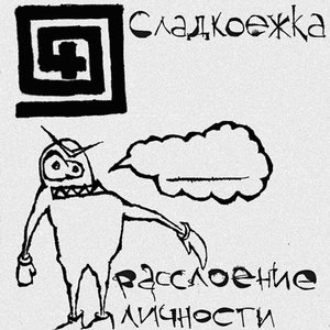 Image for 'Сладкоежка'