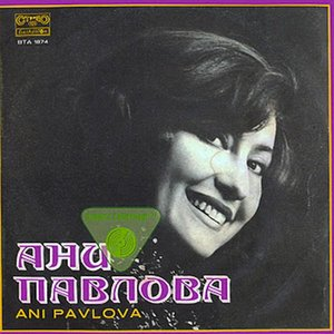 Image for 'Ани Павлова'