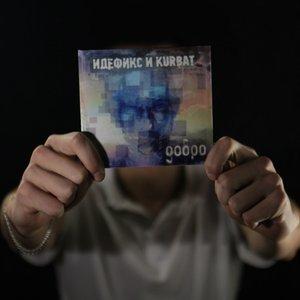 Image for 'Идефикс И Kurbat'