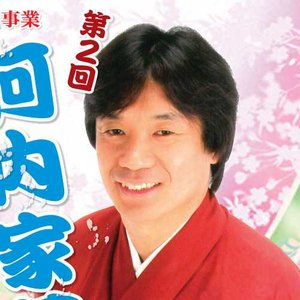Image for 'Kawachiya Kikusuimaru'