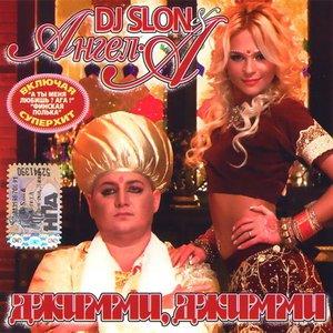 Image for 'DJ Slon & Ангел А'