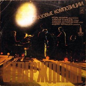Image for 'И.Назарук, А.Кузнецов, А.Чернышев, А.Исплатовский'