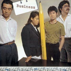 Image for 'ビジネス'