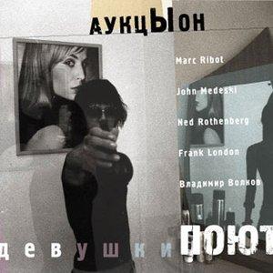 Image for 'Auktyon (Аукцыон)'