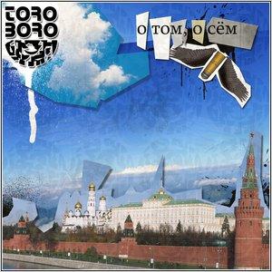 Image for 'Toro-boro'