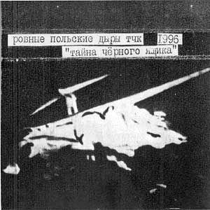 Image for 'Ровные Польские Дыры'