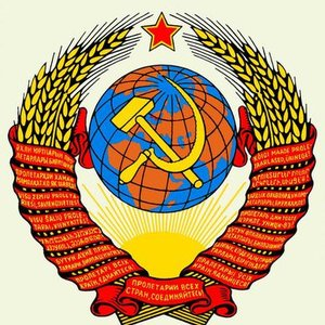 Image for 'Советские Песни'