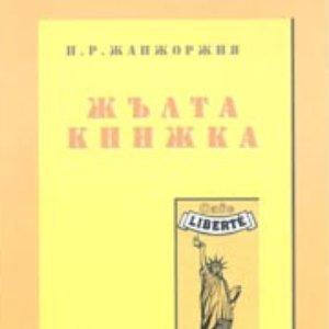 Image for 'Jalta knijka'