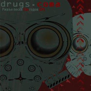 Immagine per 'drugs.coma'