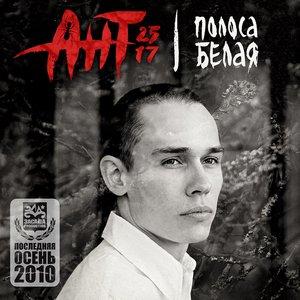 Image for 'Грот, Ант'