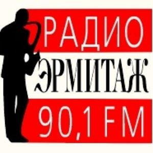 Image for 'Радио Эрмитаж'