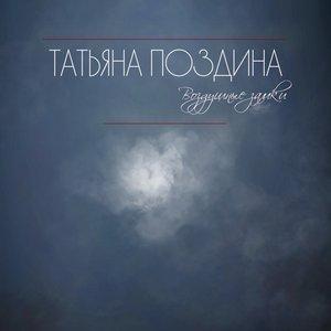 Image for 'Татьяна Поздина'