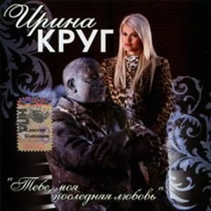 Image for 'Ирина И Михаил Круг'
