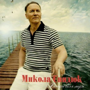 Bild für 'Микола Свидюк'