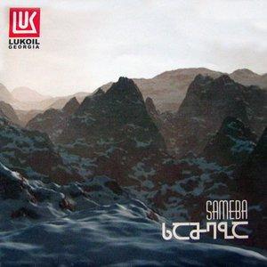Image for 'Sameba'