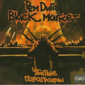 Image for 'Рем Дигга & Black Market Ft. Зона'