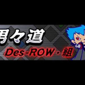 Image for 'Des-ROW・組'
