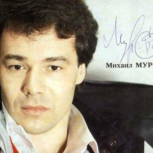 Image for 'Mihail Muromov'