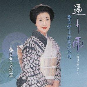 Image for 'Toyoeishiba Kasuga'
